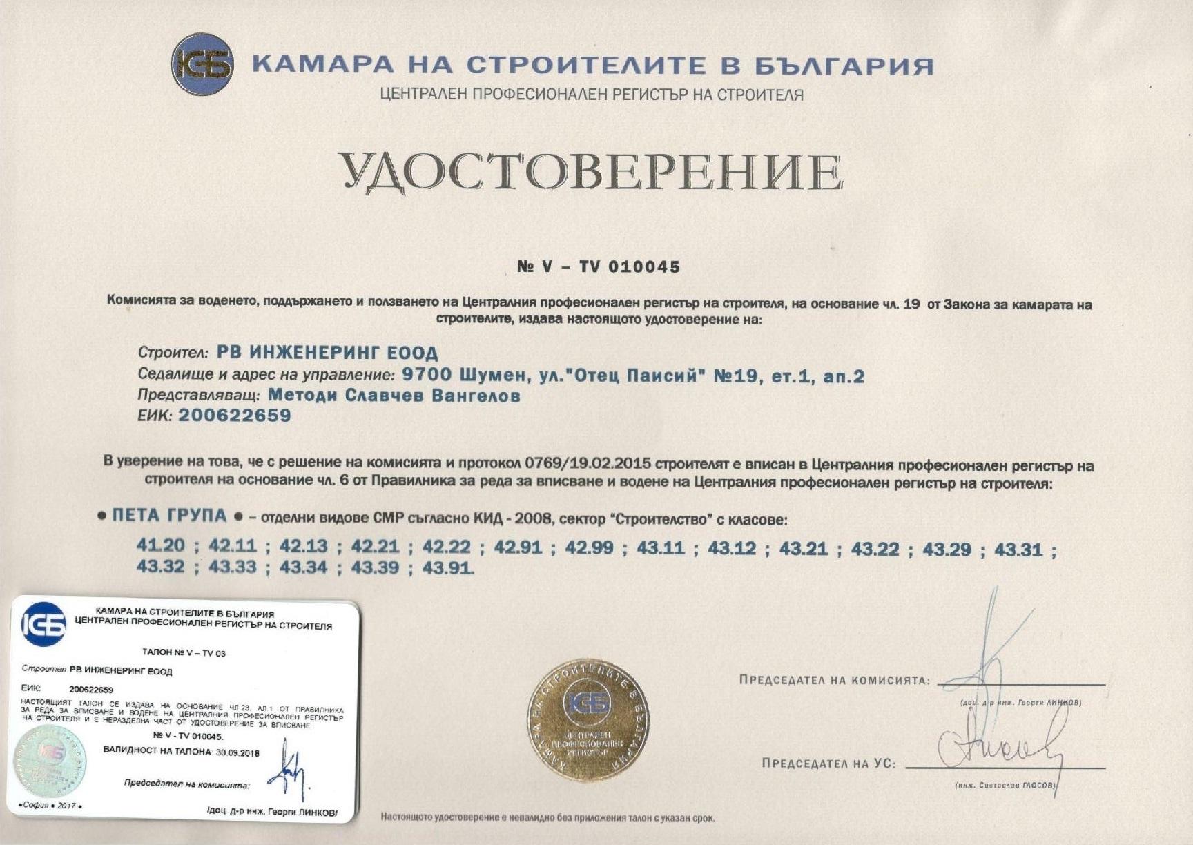 Удостоверение № V - TV 010045