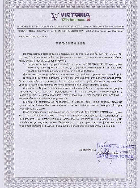 Референция от ЗАД Виктория - гр. Шумен
