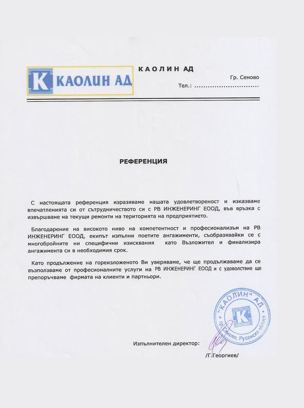 Референция от Каолина АД - гр. Сеново
