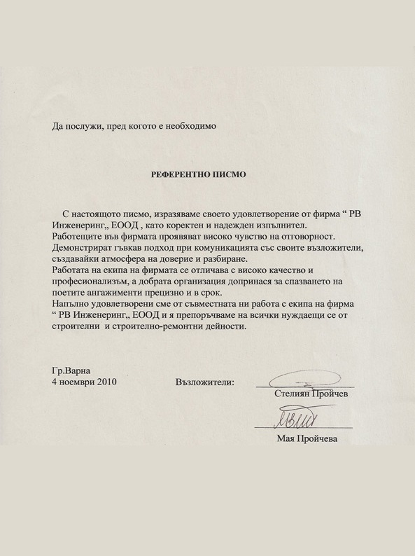Референция от община Варна