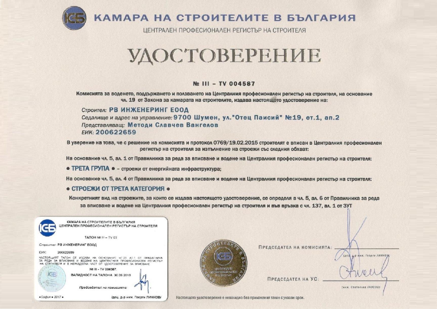 Удостоверение № III - TV 004587